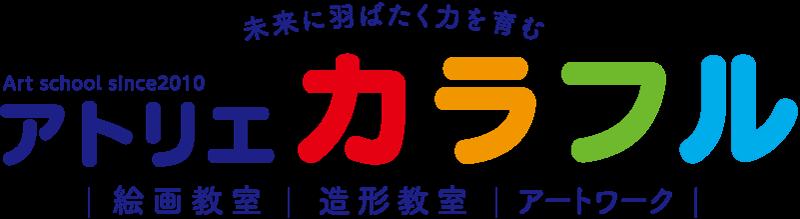 造形教室 絵画教室|アトリエカラフル|愛知県 半田市・美浜町