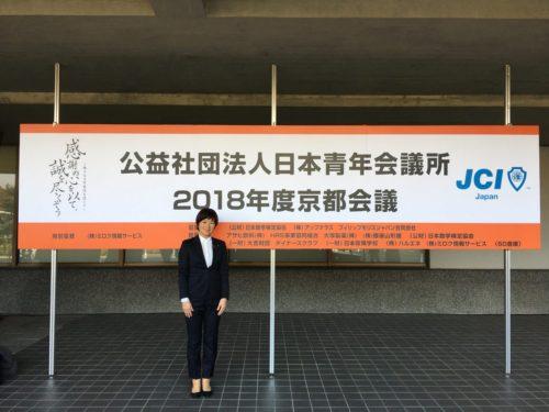学びの日 『京都会議』 イメージ画像