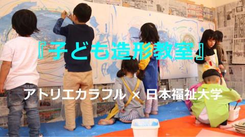『コラボレーション 子ども造形教室』参加者募集です♪ イメージ画像