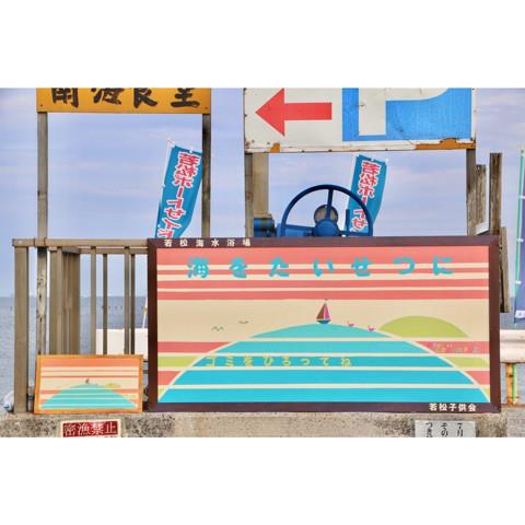 『 若松子ども会 × アトリエカラフル 』 イメージ画像