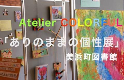 アトリエカラフル 生徒さん作品展『ありのままの個性展』 イメージ画像
