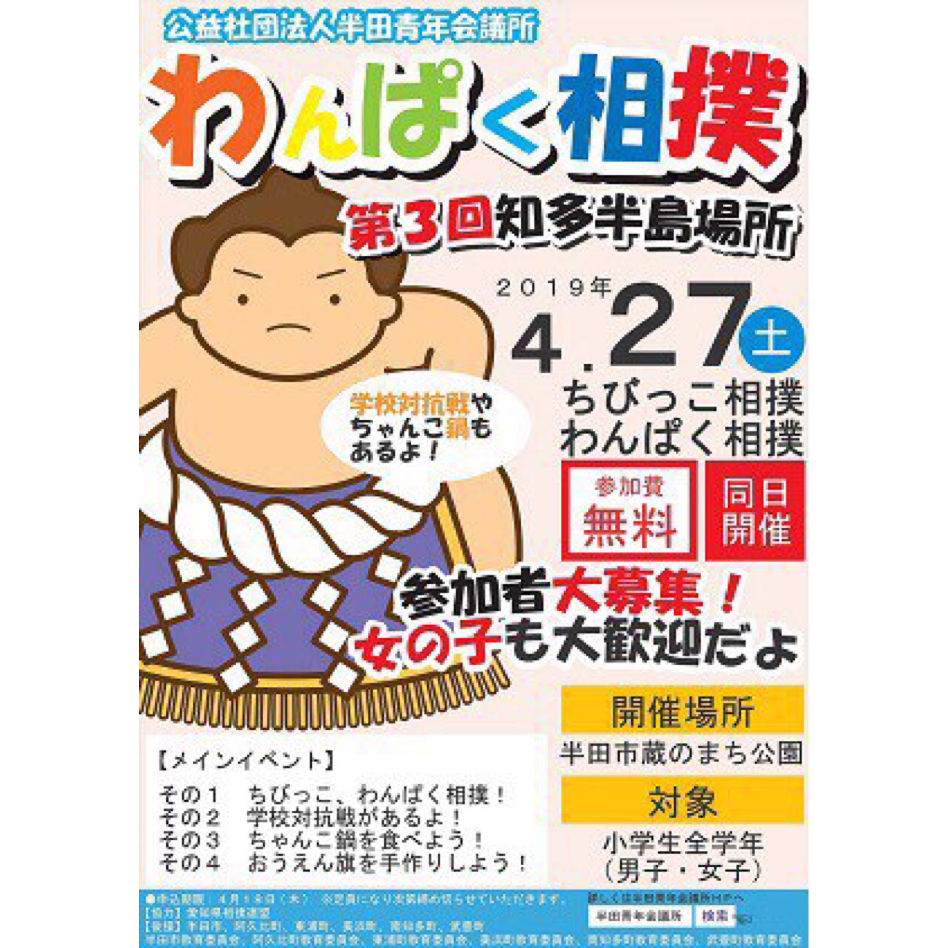 「わんぱく相撲」第3回知多半島場所 イメージ画像