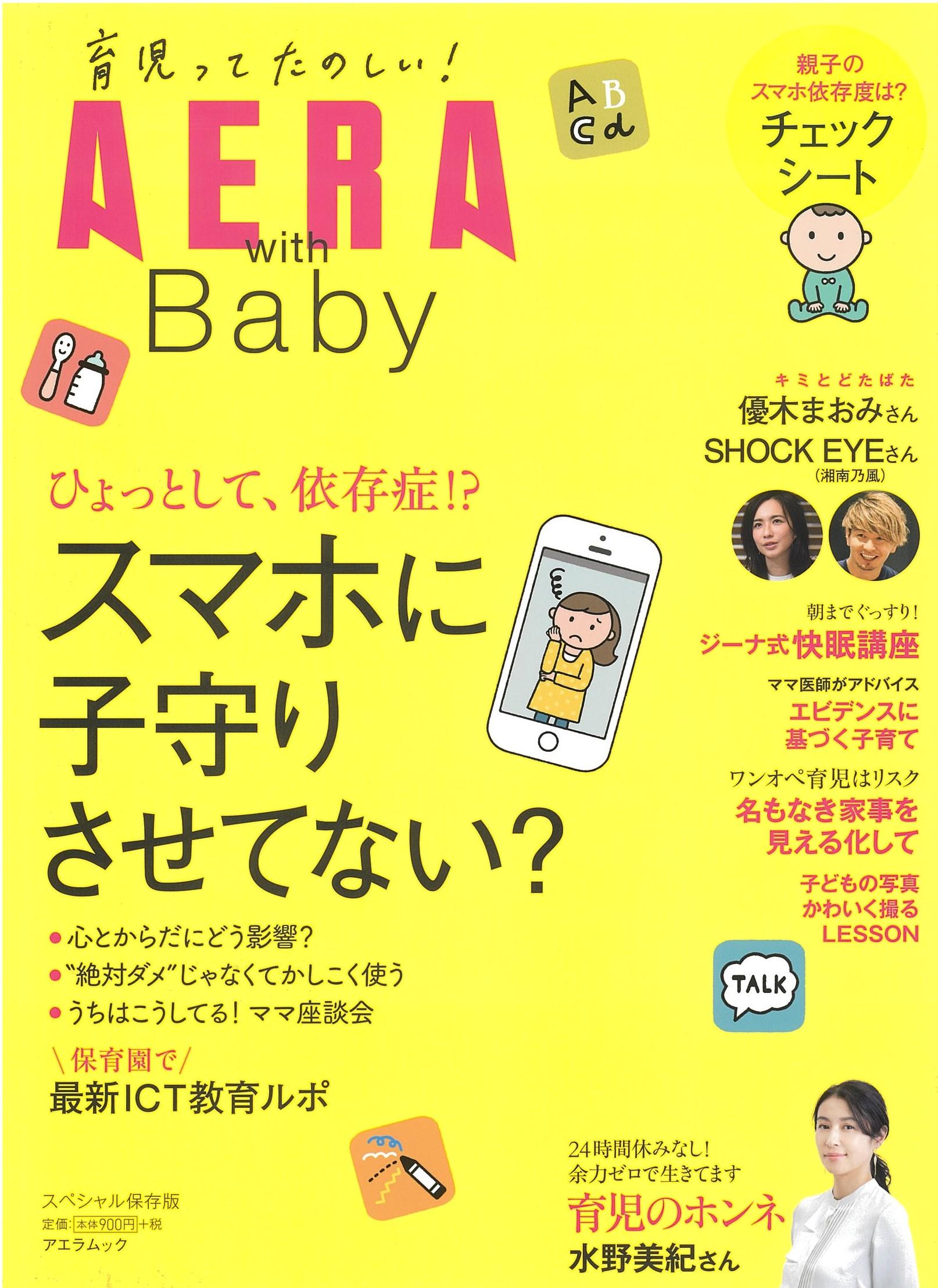 雑誌掲載のお知らせ【AERA with Baby】人気のビジネス誌【AERA】の別冊の育児雑誌 イメージ画像