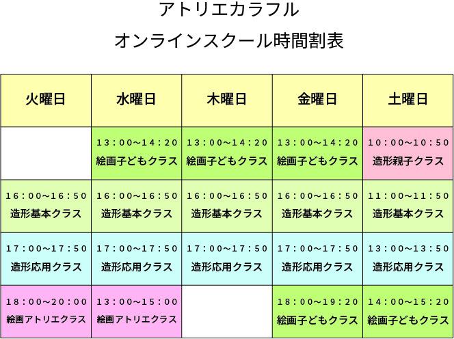 4月14日開始【オンラインスクール時間割表】 イメージ画像