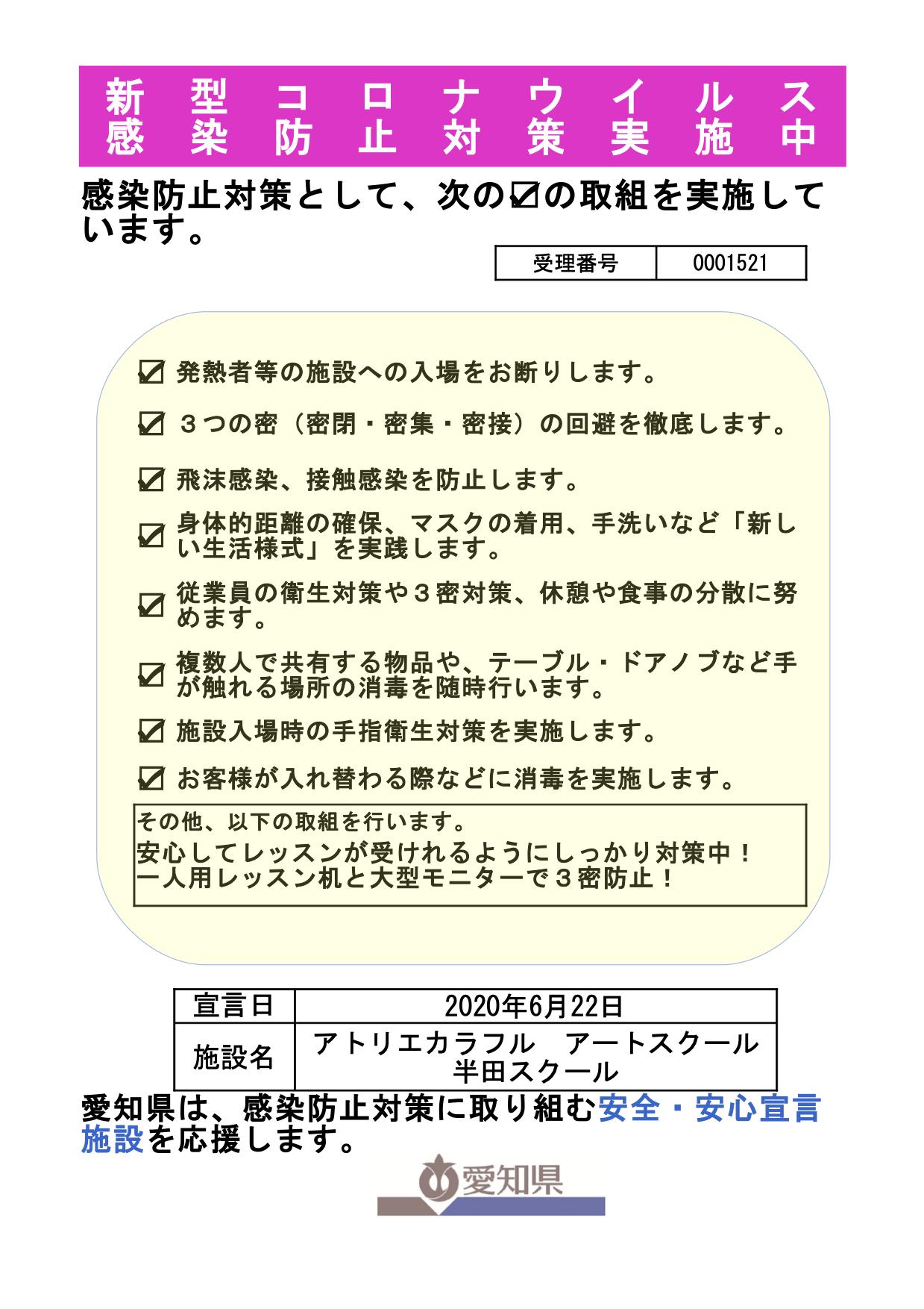 愛知県より「安心・安全宣言施設」のPRポスター・ステッカーが届きました。 イメージ画像