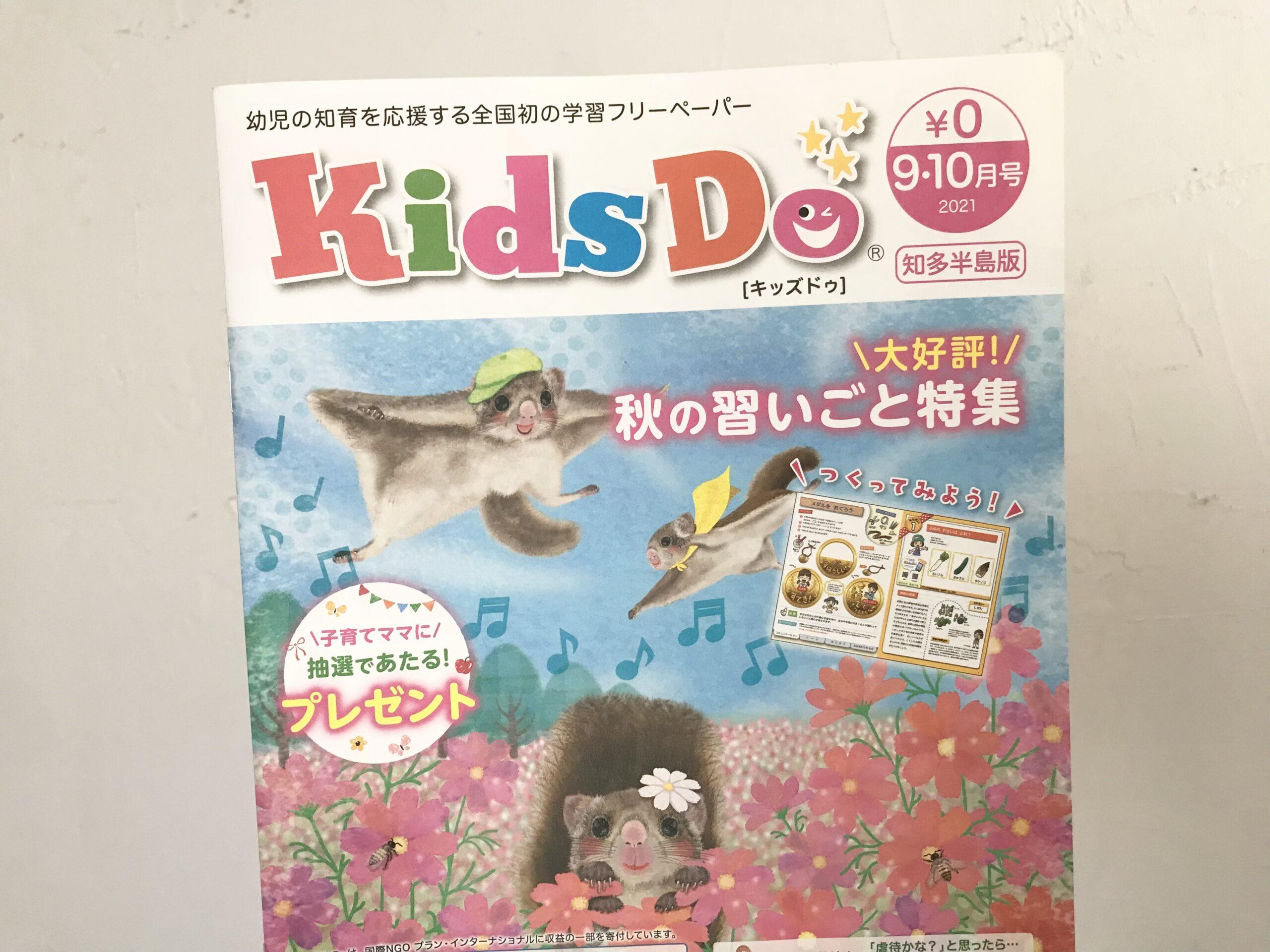 学習フリーペーパー「Kids Do キッズドゥ」掲載のお知らせ イメージ画像